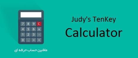 ماشین حساب مهندسی Judy's TenKey