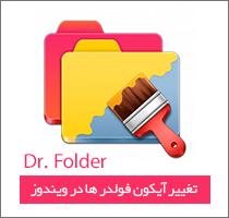 تغییر آیکون فولدرها - Dr.Folder