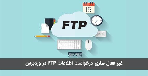 رفع مشکل درخواست FTP در وردپرس