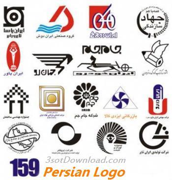 مجموعه آرم و لوگو های شرکت ها و سازمان های ایرانی   نرم افزار گرافیکhttp://dl.3sotdownload.com/dl/89/11/