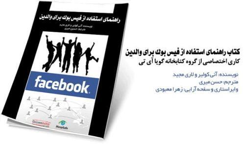 کتاب آموزش استفاده از فیسبوک