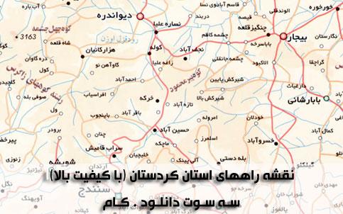نقشه راههای استان کردستان