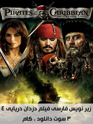 زیرنویس فارسی فیلم دزدان دریایی 4