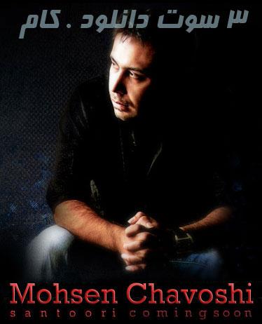محسن چاوشی - تنهایی