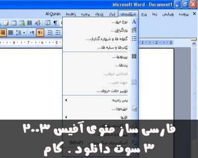 فارسی ساز آفیس 2003