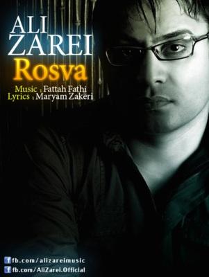 آهنگ جدید علی زارعی به نام رسوا