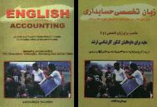 زبان تخصصی حسابداری نوشته عبدالرضا تالانه