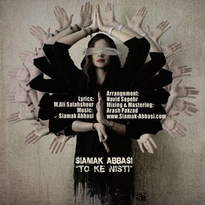 سیامک عباسی - تو که نیستی