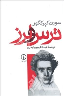 کتاب رمان ترس و لرز
