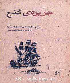 کتاب رمان جزیره ی گنج