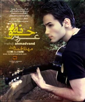 مهدی احمدوند - خونه غرور