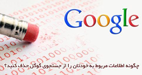 حذف صفحات شخصی از جستجوی گوگل