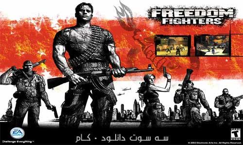 بازی مبارزان آزادی - Freedom Fighters