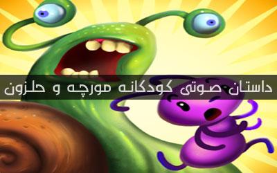 داستان کودکانه مورچه و حلزون