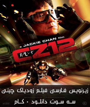 زیر نویس فارسی فیلم Chinese Zodiac