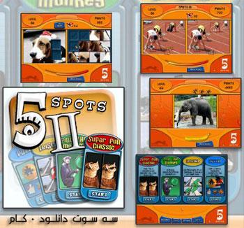 بازی اختلاف تصاویر 5 Spots II