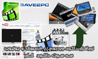 نرم افزار دانلود ویدیوهای فیسبوک و یوتیوب - save2pc Ultimate