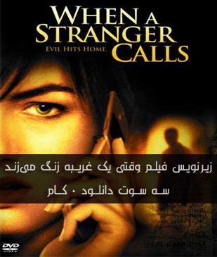 زیر نویس فارسی فیلم When a Stranger Calls 2006
