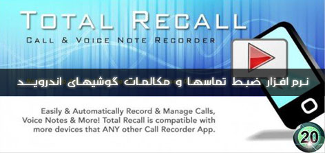 نرم افزار ضبط مکالمات اندروید - Total Recall Recorder