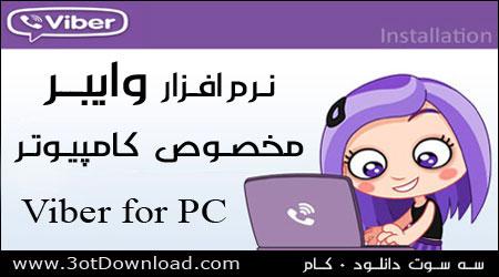 نرم افزار وایبر برای ویندوز