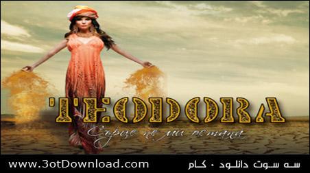 Teodora - Syrce Ne Mi Ostana