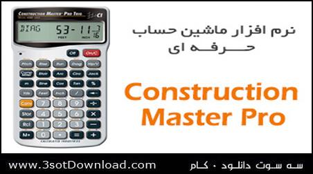 ماشین حساب مهندسی Construction Master Pro