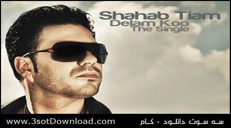 Shahab Tiam - Delam Koo
