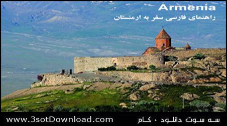 کتاب راهنمای گردشگری ارمنستان