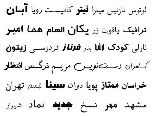فونتهای استاندارد فارسی