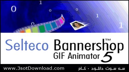 نرم افزار طراحی بنر Bannershop GIF Animator 5