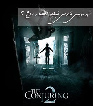 زیر نویس فارسی فیلم The Conjuring 2