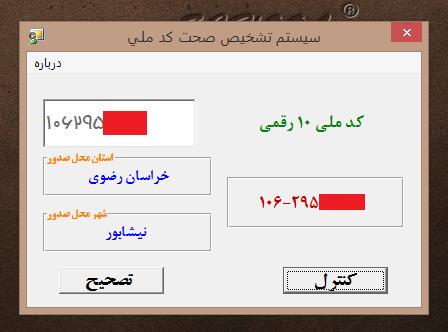 نرم افزار تشخیص شهر محل تولد از روی کد ملی