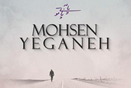 محسن یگانه - پا به پای تو
