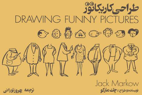 کتاب آموزش طراحی کاریکاتور