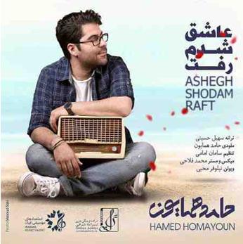 حامد همایون - عاشق شدم رفت