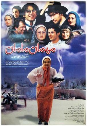 فیلم سینمایی مهمان مامان