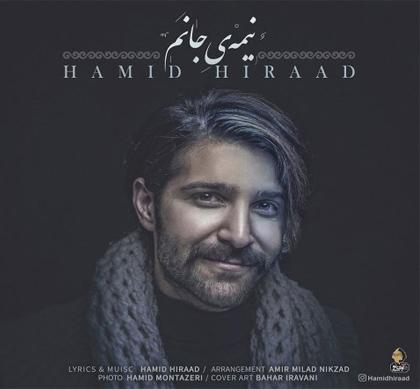 حمید هیراد - نیمه ی جانم