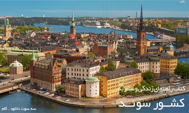 کتاب راهنمای سفر و زندگی در سوئد