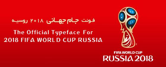 فونت جام جهانی 2018 روسیه