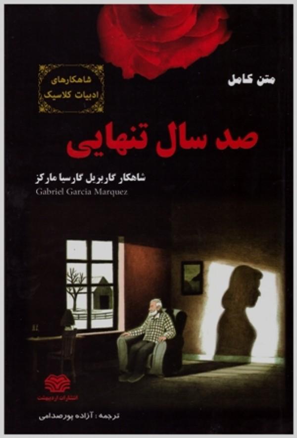 کتاب رمان 100 سال تنهایی