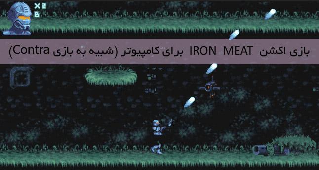 بازی Iron Meat برای PC