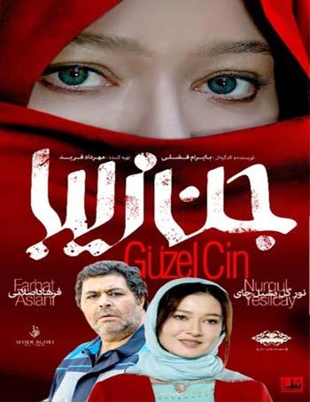 فیلم جن زیبا